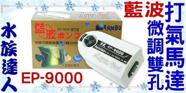 【水族達人】藍波《微調雙孔打氣馬達.EP-9000》EP9000打氣幫浦 超耐用!