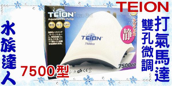【水族達人】帝王TEION《打氣馬達.7500co型(雙孔微調)》空氣幫浦☆低震動、靜音、耐用☆