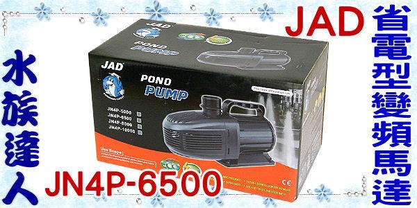 【水族達人】JAD《省電型變頻馬達˙JN4P-6500 》沉水馬達/淡海水適用/水陸兩用