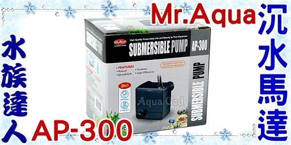 【水族達人】水族先生Mr.Aqua《沉水馬達.AP-300》經濟、耐用!