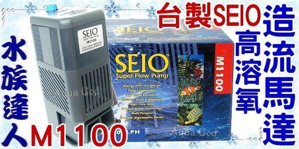 【水族達人】台製SEIO《高溶氧造流馬達.M1100》沉水馬達/水流製造機/造浪器 品質高!耐用!