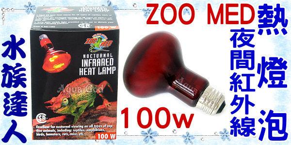【水族達人】美國ZOO MED《夜間紅外線熱燈泡.100W》保溫必備!
