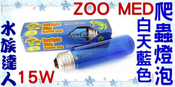 【水族達人】美國ZOO MED《白天藍色爬蟲燈泡.15W》保溫必備!