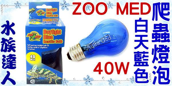 【水族達人】美國ZOO MED《白天藍色爬蟲燈泡.40W》保溫必備!