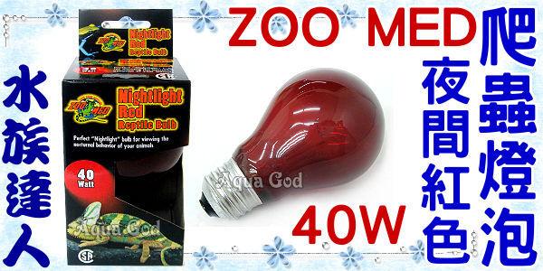 【水族達人】美國ZOO MED《夜間紅色爬蟲燈泡.40W》保溫必備!