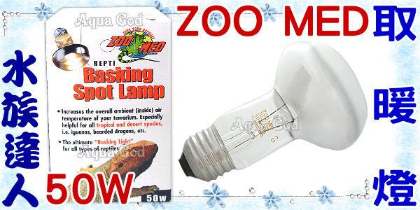 【水族達人】美國ZOO MED《取暖燈.50W》保溫必備!