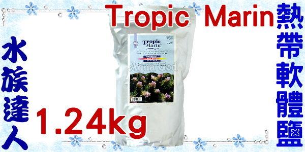 【水族達人】Tropic Marin (TM) 《熱帶軟體鹽/海洋軟體鹽.1.24kg》珊瑚缸必備!