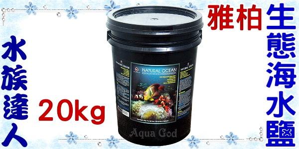 【水族達人】雅柏UP《生態海水鹽(海水素、海水軟體鹽)20kg 》台灣製造