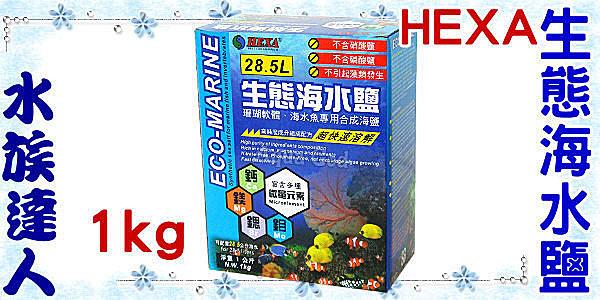 【水族達人】海薩 HEXA《生態海水鹽.1kg》海水素、海水軟體鹽 富含多種微量元素 !台灣製造