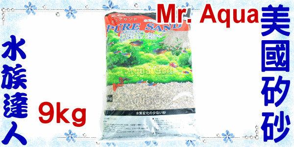 【水族達人】水族先生Mr.Aqua《美國矽砂.9kg》美國細砂 美觀大方!不傷魚和水草!