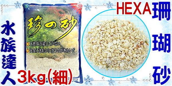 【水族達人】海薩 HEXA《珍の砂.珊瑚砂.3kg(細)》造景的好幫手!