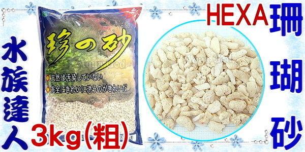 【水族達人】海薩 HEXA《珍の砂.珊瑚砂.3kg(粗)》造景的好幫手!
