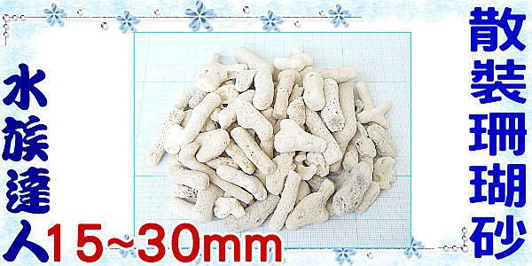 【水族達人】《散裝珊瑚砂1kg.15~30mm》造景的好幫手!