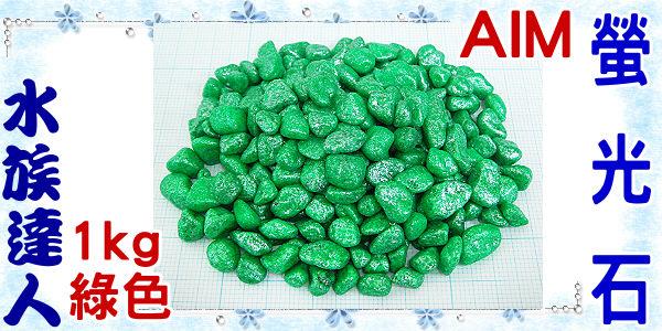 【水族達人】【底砂】AIM《螢光石˙綠色1KG》美觀大方!不傷魚和水草!