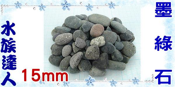【水族達人】【底砂】《墨綠石 散裝 1kg.15mm》石頭/砂礫/水草造景/砂石/砂子