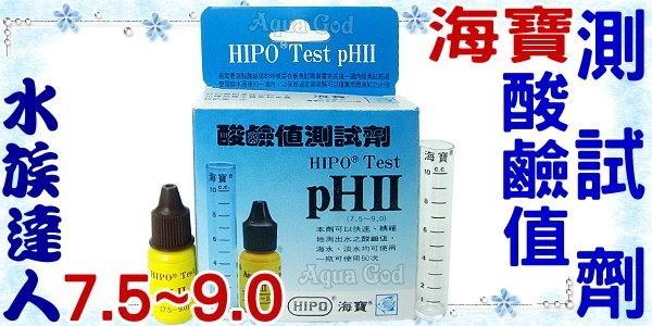 【水族達人】海寶《淡水海水pH酸鹼值測試劑(7.5~9.0)》淡、海水用!超準確!