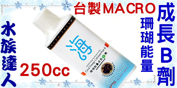 【水族達人】台灣製造MACRO《珊瑚能量成長B劑 250cc》能量重碳酸鹽提高劑