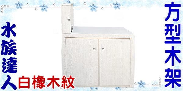 【水族達人】《方型魚缸專用木架/木櫃/櫃子.白橡木紋》預訂商品!