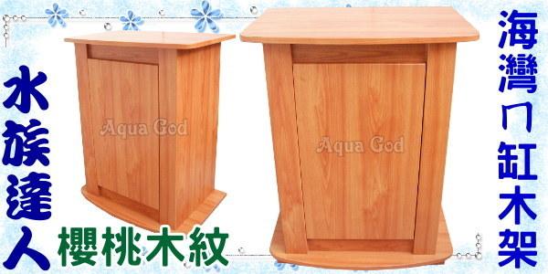 【水族達人】《二尺海灣ㄇ型魚缸專用木架/木櫃/櫃子.櫻桃木紋》預訂商品