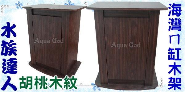 【水族達人】《二尺海灣ㄇ型魚缸專用木架/木櫃/櫃子.胡桃木紋》預訂商品
