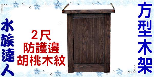 【水族達人】《二尺方型魚缸專用木架/木櫃/櫃子.胡桃木紋(有防護邊)》熱賣商品!