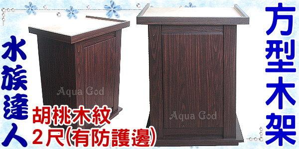 【水族達人】《二尺加長(65公分)方型魚缸專用木架/木櫃/櫃子.胡桃木紋(有防護邊)》預訂商品