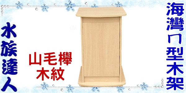 【水族達人】《1.6尺海灣ㄇ型(50*40*83cm)魚缸專用木架/木櫃/櫃子.山毛櫸木紋》預訂制