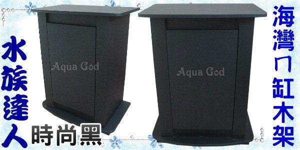 【水族達人】《二尺海灣ㄇ型魚缸專用木架/木櫃/櫃子.時尚黑》預訂商品