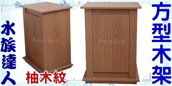 【水族達人】《二尺(62*46*83cm)方型魚缸專用木架/木櫃/櫃子.柚木紋》預訂商品!