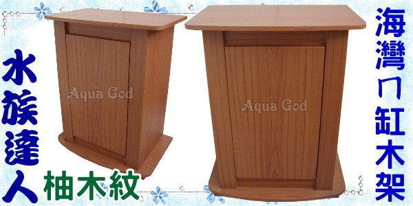 【水族達人】《二尺(65*45*83cm)海灣ㄇ型魚缸專用木架/木櫃/櫃子.柚木紋》預訂商品