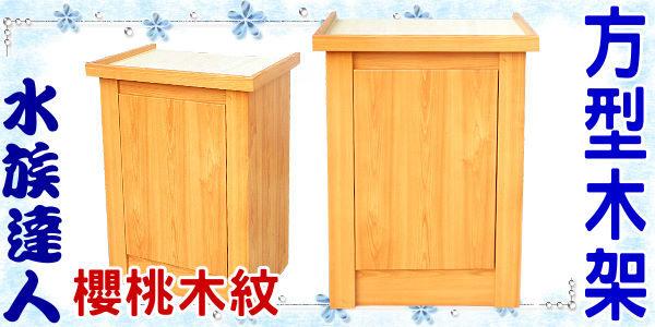 【水族達人】《二尺方型魚缸專用木架/木櫃/櫃子.櫻桃木紋(有防護邊)》預訂商品