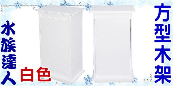【水族達人】《1.5尺(46*31*84cm)方型魚缸專用木架/木櫃/櫃子.白色》預訂商品