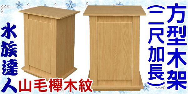 【水族達人】《二尺加長(65*46*83cm)方型魚缸專用木架/木櫃/櫃子.山毛櫸木紋》預訂商品!
