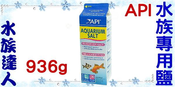 【水族達人】魚博士API《水族專用鹽 .936g》水族專用塩、淡水魚專用