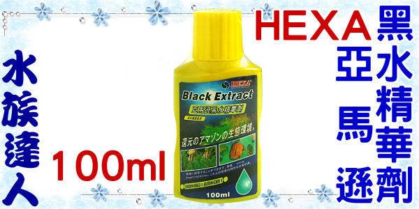 【水族達人】海薩 HEXA《亞馬遜黑水精華劑.100ml》養魚必備品!