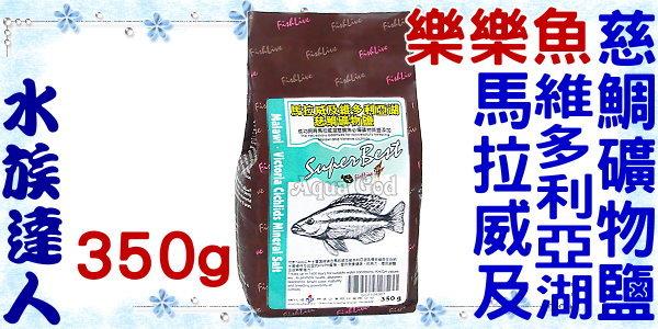 【水族達人】樂樂魚FishLive《馬拉威及維多利亞湖慈鯛礦物鹽.350g》健康成長、抵抗疾病!