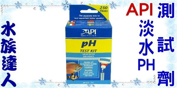 【水族達人】【水質測試劑】魚博士API《淡水PH測試劑》掌握水質最佳工具