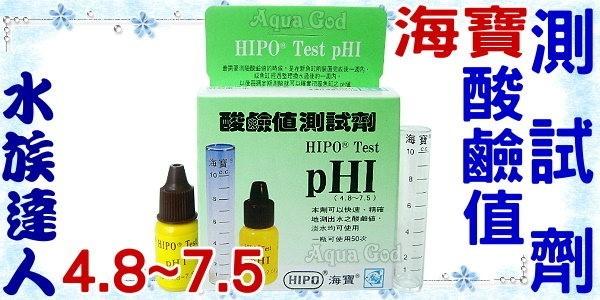 【水族達人】海寶《淡水pH酸鹼值測試劑(4.8~7.5)》淡水用!超準確!