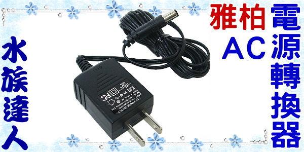【水族達人】雅柏UP《AC電源轉換器》pH測試器雙點校正專用插頭,不用再使用電池!