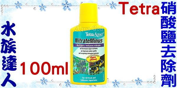 【水族達人】德彩Tetra《硝酸鹽去除劑 100ml》去除效果一流!淡海水用