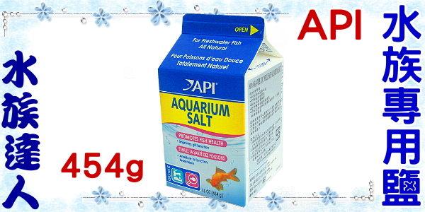 【水族達人】魚博士API《水族專用鹽 .454g》水族專用塩、淡水魚專用