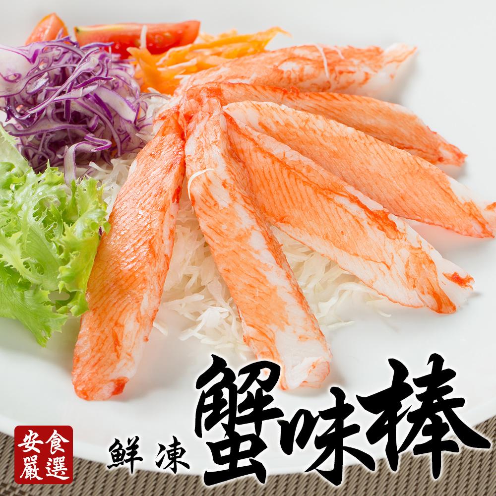 安食嚴選 鮮凍日式蟹味棒270g/包(BOBC0031)