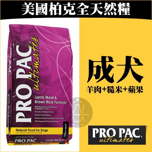 +貓狗樂園+ PRO PAC|美國柏克。天然成犬。羊肉糙米蘋果。28磅|$2000