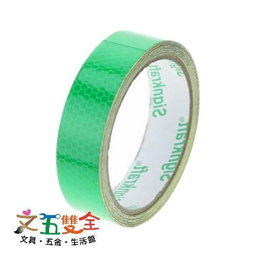 #1504 警示用反光膠帶 ( 25mm x 3M ) 蜂巢狀 ( 螢光綠 ) - 適用居家、行車、環境及銀老族安全…等