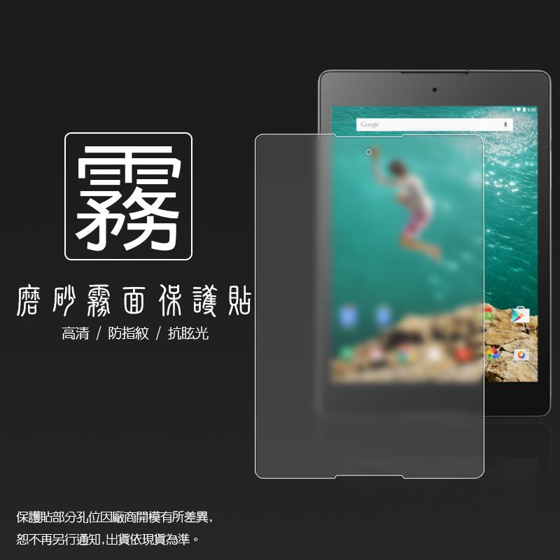 霧面螢幕保護貼 GOOGLE NEXUS 9 平板保護貼