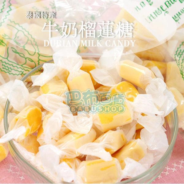 【巴布百貨】泰國香濃牛奶榴槤糖 (110g/包)