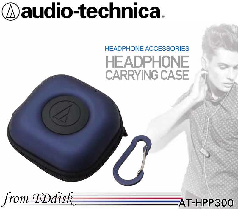 志達電子 AT-HPP300 鐵三角 耳機攜帶收納盒 (公司貨) 保護導線避免斷線或損壞 akg.ipod.shure.iriver.sony
