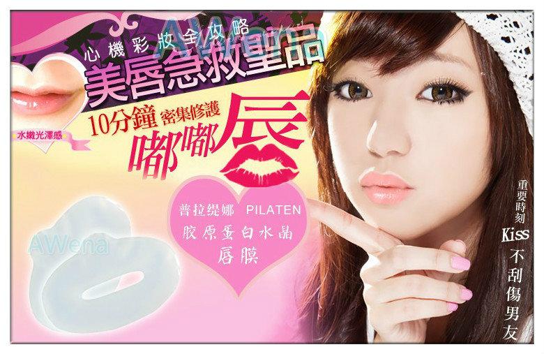 女人我最大推薦膠原蛋白唇膜(一組20入)