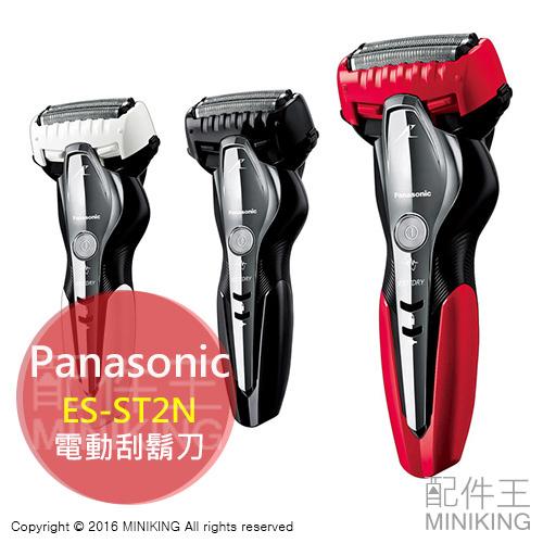 【配件王】現貨 紅/黑 日本代購 Panasonic 國際牌 ES-ST2N 電動刮鬍刀 三色 勝 ST39 WF2S
