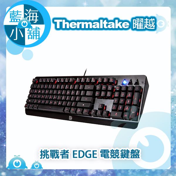 Thermaltake 曜越 挑戰者EDGE薄膜式系列電競鍵盤